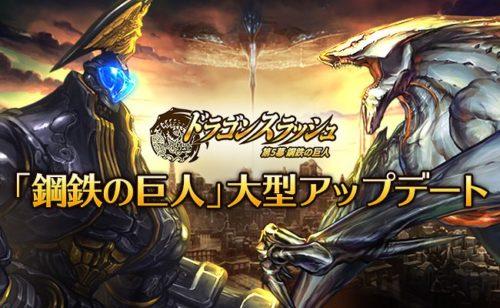『ドラゴンスラッシュ』が新章「鋼鉄の巨人」で大型アップデート!3大記念イベント開催