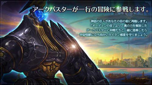 ドラスラの歴史を塗りかえる「鋼鉄の巨人」を実装、新たな力を感じよ!