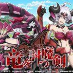 「戦姫絶唱シンフォギアXD UNLIMITED」 イベント「竜を討つ魔剣」開催