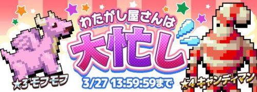 【勇こな】ランキングイベント「わたがし屋さんは大忙し」と新魔物が登場するピックアップガチャが開催!