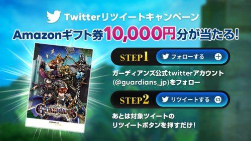 ガーディアンズ TwitterキャンペーンでAmazonギフト10,000円分を当てよう!