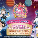 【スクフェス】「みんなで決める!スクールアイドル衣装コンテスト」を開催