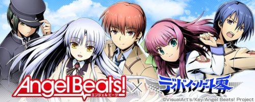 ディバインゲート零と Angel Beats! とのコラボ企画の開催決定!