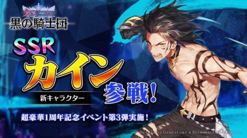 『黒の騎士団 ~ナイツクロニクル~』新キャラクターにSSR「カイン」が参戦!また1周年記念イベント第3弾も実施