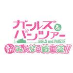 スマホアプリ「ガールズ&パンツァー あつまれ!みんなの戦車道!!」事前登録と公式サイトがオープン