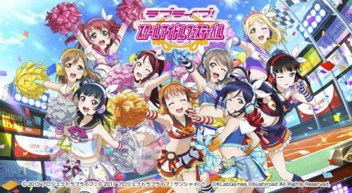 AnimeJapan2018「みんなでぴょんぴょん♪でかスクフェスチャレンジ!!with 虹ヶ咲学園スクールアイドル同好会」の開催決定!