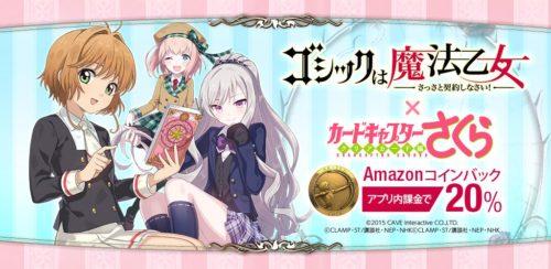 『ゴシックは魔法乙女』Amazon版配信開始
