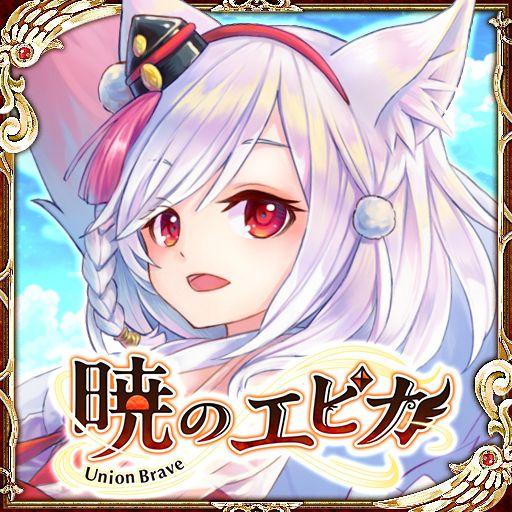 「暁のエピカ -Union Brave-」初期から選べる4つの職業とその上位職の情報を公開!
