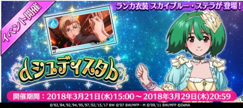 【歌マクロス】イベント「dシュディスタb」を開催!「ランカ・リー」の新衣装が登場!