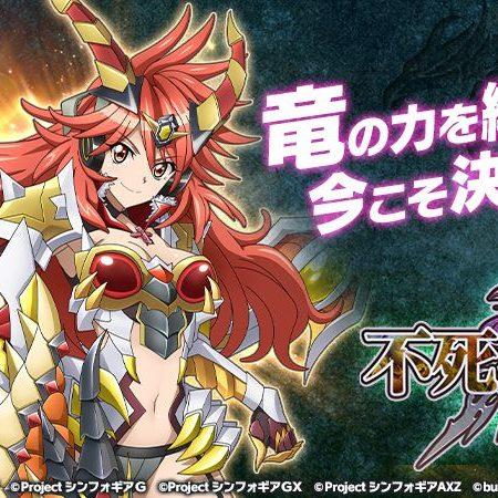 「戦姫絶唱シンフォギアXD UNLIMITED」にてイベント「不死身の英雄」配信