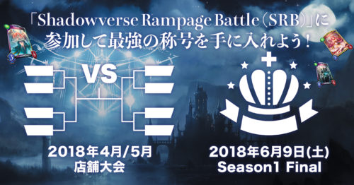『Shadowverse Rampage Battle Season1』概要