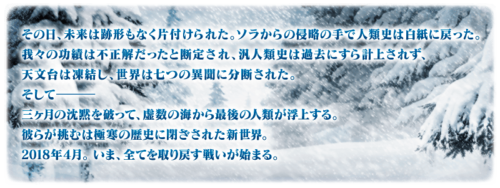 第2部 第1章「Lostbelt No.1 永久凍土帝国 アナスタシア 獣国の皇女」