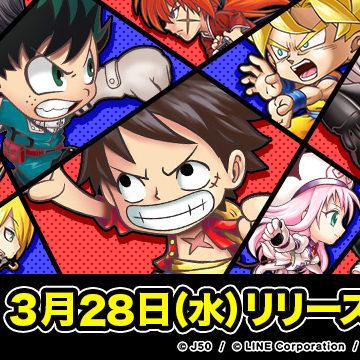 「ジャンプチ ヒーローズ」が3月28日(水)にサービス開始決定!