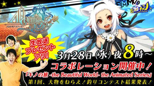 3月28日「アルケミアストーリー」公式生放送で『キノの旅』コラボイベント大特集!