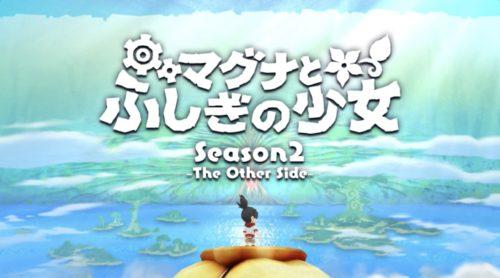 「マグナとふしぎの少女 Season2 -The Other Side-」のプロローグが公開
