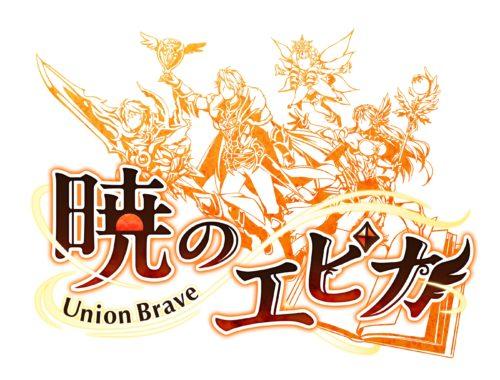 暁のエピカ -Union Brave-