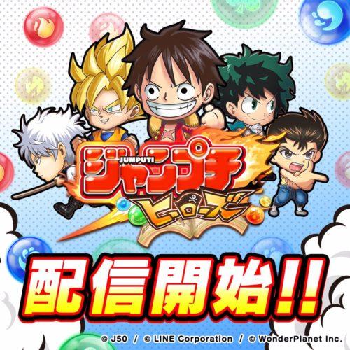 友情・努力・勝利!「ジャンプチ ヒーローズ」サービス開始!