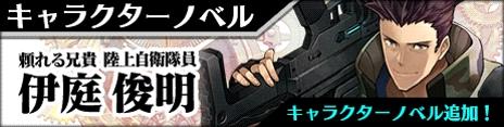 キャラクターノベル追加!「伊庭 俊明」