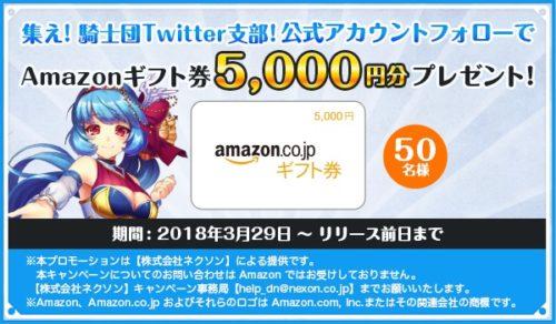 集え!騎士団 Twitter 支部!Twitter フォローキャンペーン