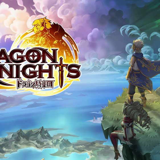 ネクソンからスマートフォン向け新作RPG『ドラゴン騎士団』の事前登録が開始