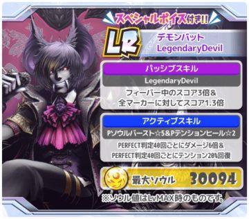 デモンバットLegendary Devil