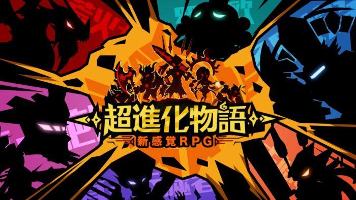 新感覚タワーディフェンスRPG『超進化物語』配信開始!