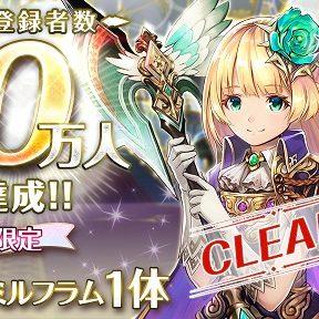 NCジャパン、『クロノ ブリゲード』事前登録者数10万人突破!
