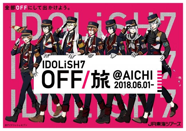 スマホゲーム発の男性アイドルグループ「IDOLiSH7」が広告タレント就任決定