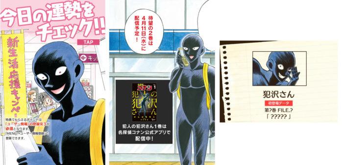 """『名探偵コナン公式アプリ』が、黒いシルエットの犯人""""犯人の犯沢さん""""にジャックされた!?"""