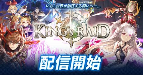 全世界500万人が遊ぶリアルタイム3DアクションRPG「キングスレイド」の日本版を配信開始!