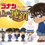 『名探偵コナンパズル 盤上の連鎖(クロスチェイン)』が3月29日に配信決定!