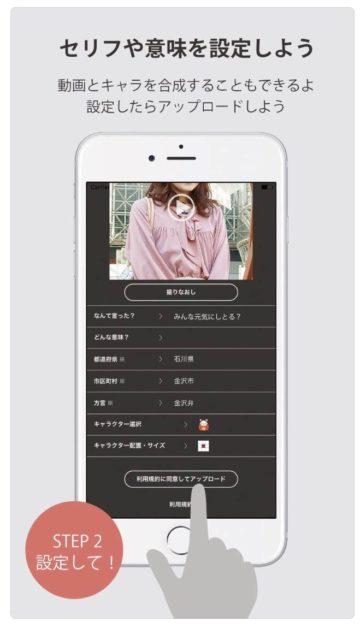 方言で地元を活性化!斬新アプリ「namarii - 地元を応援!2秒間の方言動画共有アプリ【ナマリー】」