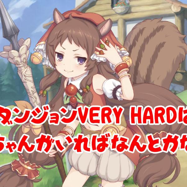 【プリコネR】ダンジョンVERY HARDは「リン」がいるだけで難易度が激下がり!?