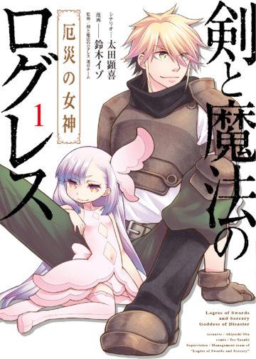 『剣と魔法のログレス』オリジナルコミック第一巻が発売