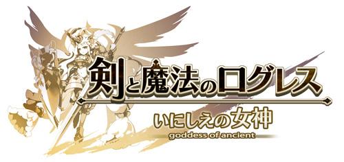 「剣と魔法のログレス いにしえの女神」のコミカライズ作品が本日3月27日に発売