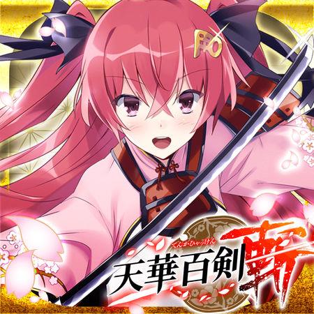 『天華百剣 -斬-』1周年を記念した生放送特番が4月17日(火)に放送決定