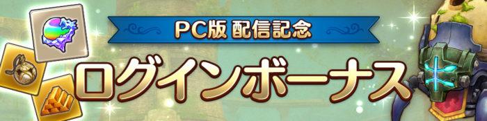 スマホ版とアカウントの連携が可能!4月19日PC版配信開始!