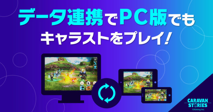 クロスプラットフォームでより快適なプレイ環境を提供