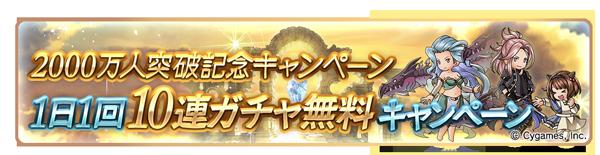 【1】1日1回 10連ガチャ無料キャンペーン