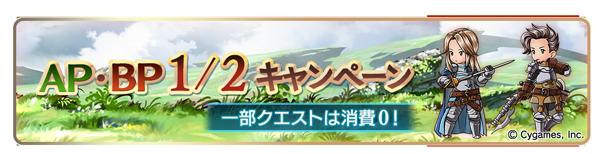 【4】AP・BP 1/2キャンペーン