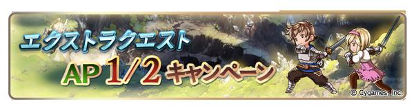 【5】エクストラクエストAP 1/2キャンペーン