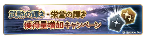 【8】武勲の輝き・栄誉の輝き獲得量増加キャンペーン
