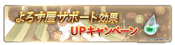 【9】よろず屋サポート効果UPキャンペーン