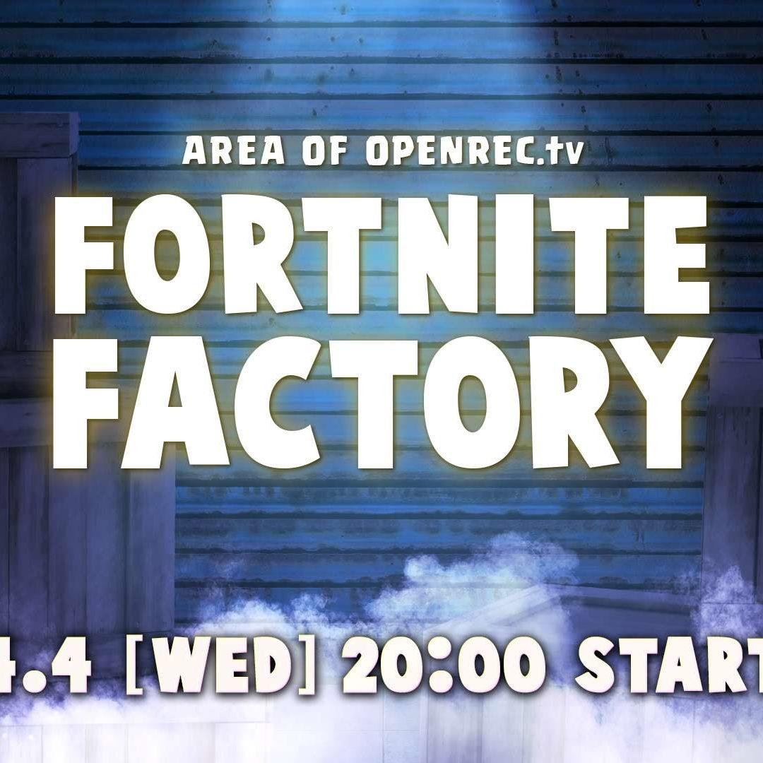 フォートナイトを扱った視聴者参加型バトルバラエティ番組「FORTNITE FACTORY」の放送決定!