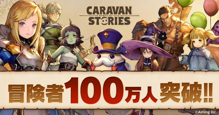 「CARAVAN STORIES」100万人突破キャンペーンが開催!
