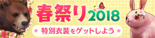 ビーストを倒して報酬をゲット!「キャラスト春祭り」&「ビースト育成計画」イベント開催!
