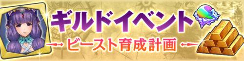 幻魔石が最大1,200個手に入る!ギルドイベント「ビースト育成計画」開催!