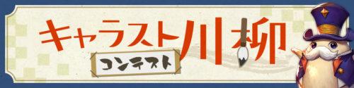 幻魔石が3,000個もらえる!「キャラスト川柳コンテスト」開催!!