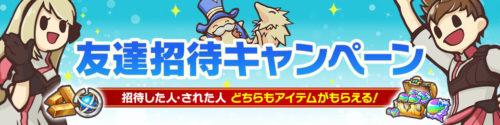 幻魔石が最大18,000個もらえる!友達紹介キャンペーン実施中!!