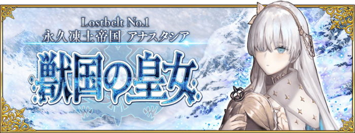 【FGO】4月4日メンテナンス明けから第2部 第1章「Lostbelt No.1 永久凍土帝国アナスタシア 獣国の皇女」開幕!マシュのバトルモーションリニューアルなども